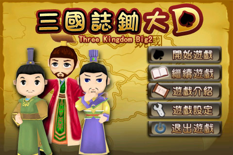 Screenshot Three Kingdom Big2